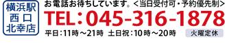 ブラックビズ横浜店・電話番号